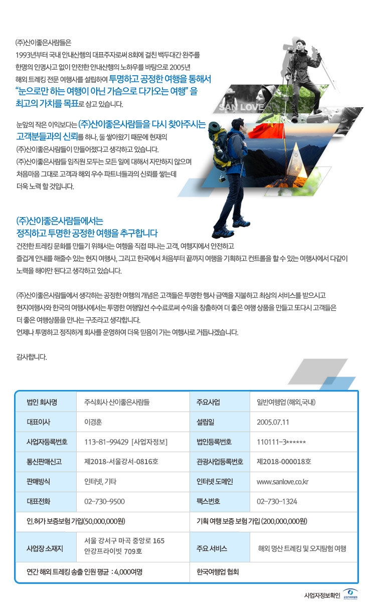 company_info_new.jpg